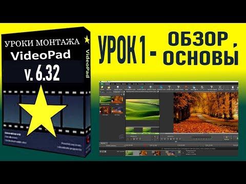 Видеопед  6.32 видеоуроки для начинающих   Урок 1 обзор и основы