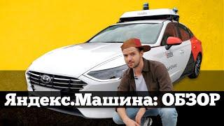 ПЕРВАЯ Яндекс.Машина с АВТОПИЛОТОМ