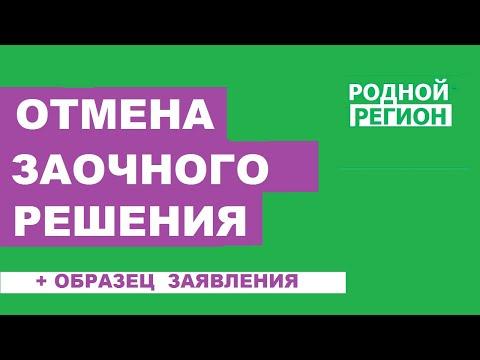 РОДНОЙ РЕГИОН // Образец заявления на отмену заочного решения суда