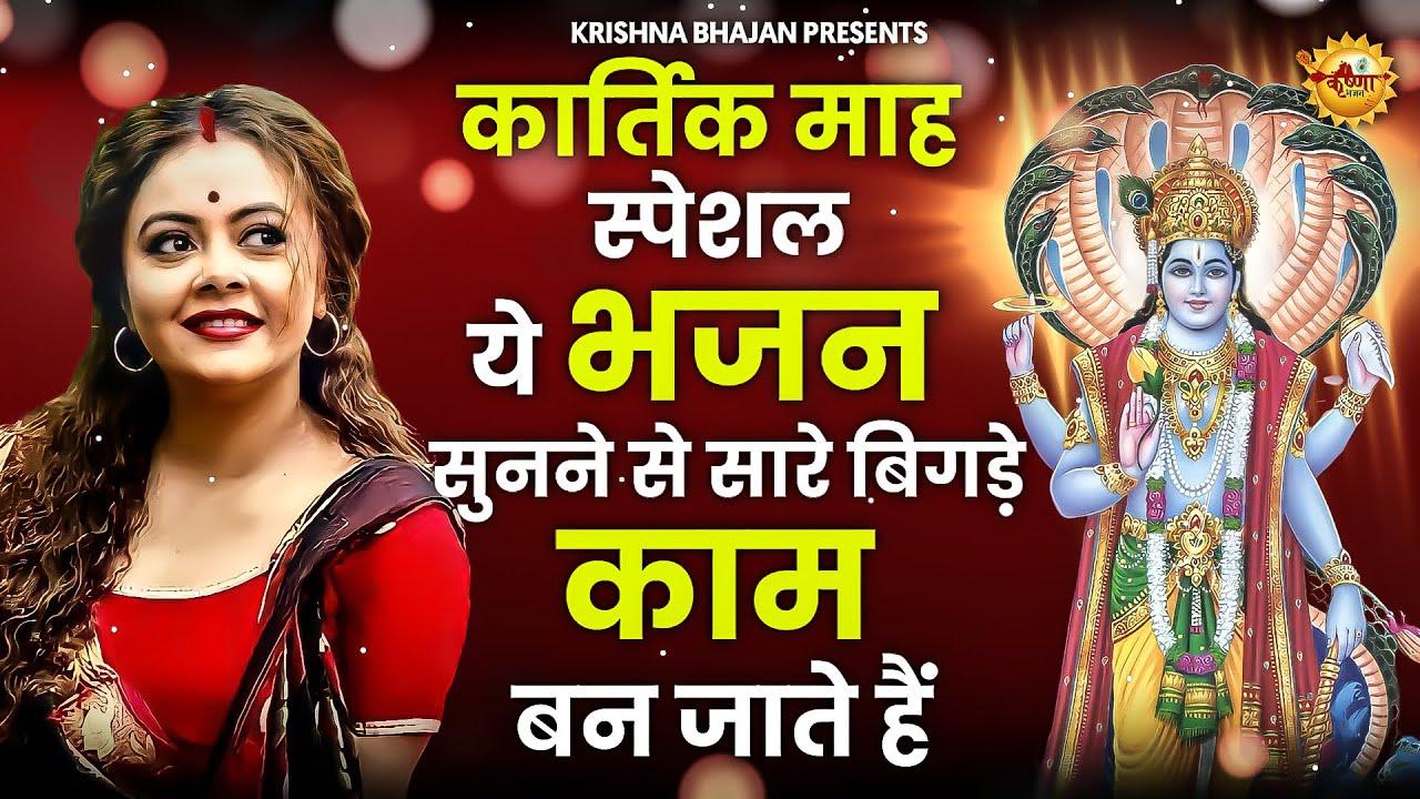 Download कार्तिक मास भजन| Kartik Maas Ke Bhajan l Vishnu Ji Ke Bhajan I Bhajan 2021 |Vishnu Lakshmi Ji Bhajan