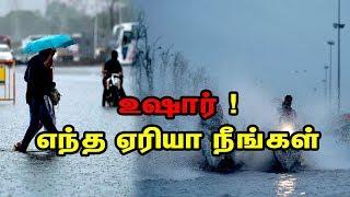 Recent Chennai Rain Updates   Weather Report   WARNING   Nettv4u Weather Report
