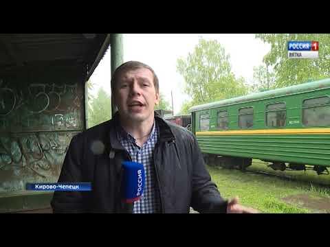 У Кирово-Чепецкой узкоколейки новый владелец(ГТРК Вятка)