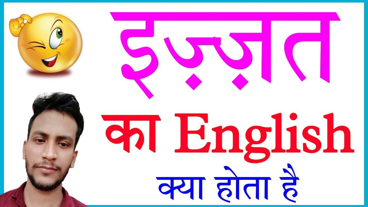 Izzat Ko English Mein Kya Kahate Hein Izzat Ka English Kya Hota Hai Youtube Main dhoondne ko zamane me jab wafa nikla pata chala ki ghalat leke main pata nikla. izzat ko english mein kya kahate hein
