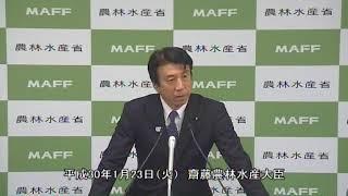 齋藤農林水産大臣会見(平成30年1月23日)