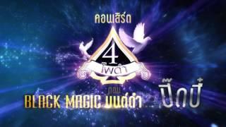 SPOT คอนเสิร์ต สี่โพดำ ตอน Black Magic มนต์ดำ....ปิ๊ดปี๋ (ขายบัตร 30 กย 59)