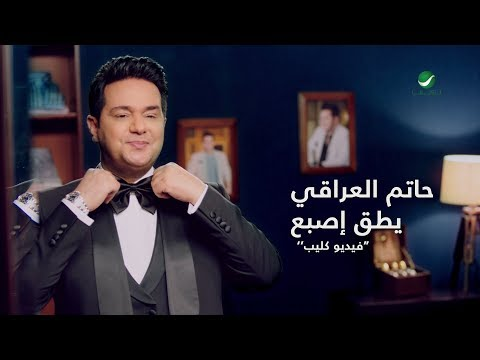 Hatem Al Iraqi ... Yteg Eesbaa - Video Clip | حاتم العراقي ... يطق اصبع - فيديو كليب