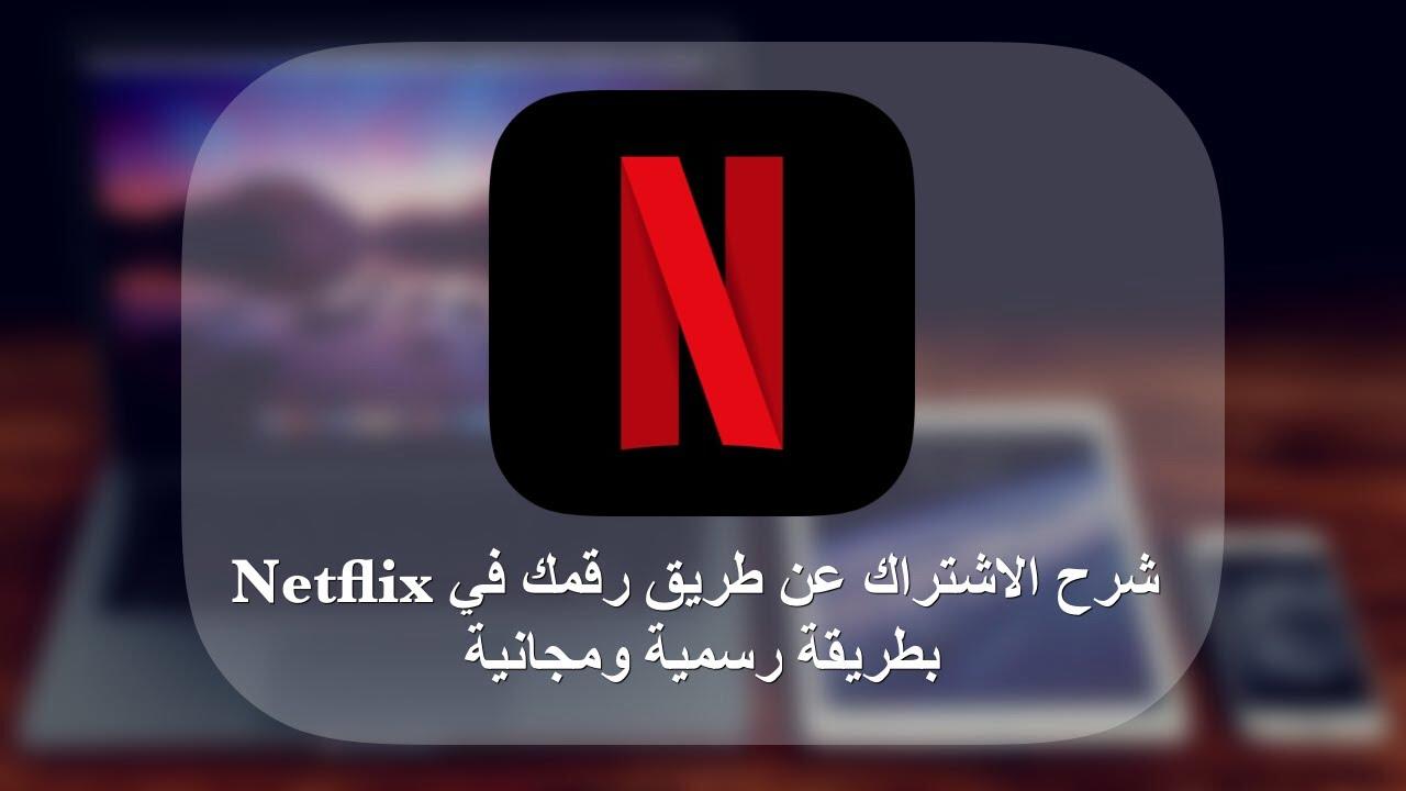 شرح الاشتراك عن طريق رقمك في نتفلكس Netflix بطريقة رسمية ومجانيه Youtube