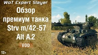Шведский танк Strv m/42-57 Alt A.2. Обзор премиум танка Strv m/42-57 Alt A.2 в World of Tanks