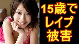 元AV女優・大塚咲が初めて語った壮絶なレイプ被害、15歳でレイプされた...