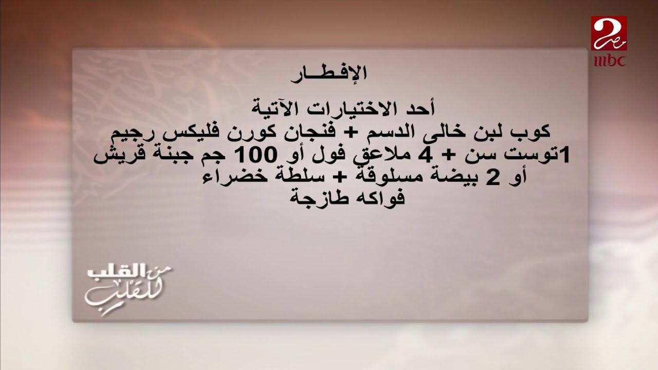 #من_القلب_للقلب |  رجيم د. محمد أبو الغيط للحفاظ على وزنك وصحتك في الشتاء