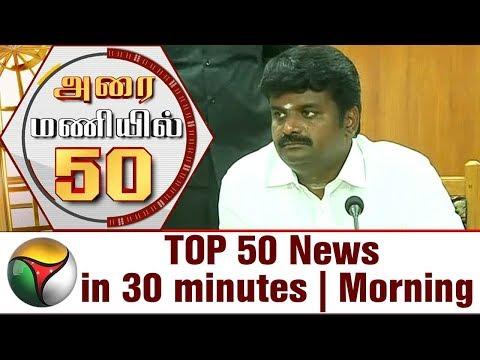 Top 50 News in 30 Minutes | Morning | 13/11/2017 | Puthiya Thalaimurai TV
