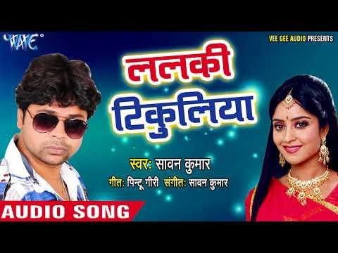 भोजपुरी सुपरहिट नया गाना 2018 - Lalaki Tikuliya - Sawan Kumar - Kiran Sahani - Bhojpuri Hit Song