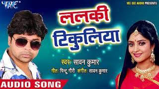 भोजपुरी सुपरहिट नया गाना 2018 Lalaki Tikuliya Sawan Kumar Kiran Sahani Bhojpuri Hit Song