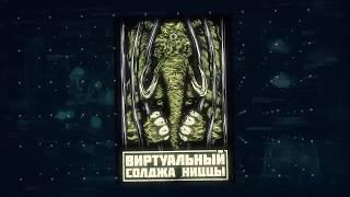 Виртуальный Солджа Ниццы : Аудио Книга