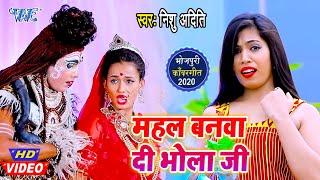#VIDEO - महल बनवा दी भोला जी I #Nishu Aditi I Mahal Banawadi Bhola Ji 2020 Bhojpuri Superhit Song