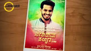 Upcoming Star Nikhil Kumar Movie Seetharama Kalyana
