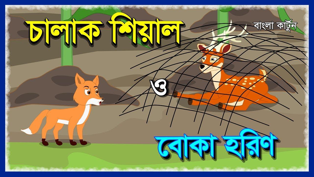 বোকা হরিন ও চালাক শিয়াল | Innocent Deer Bangla Cartoon | Fox Cartoon Bangla | MCS Short Flim | 2D