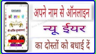 हैप्पी न्यू ईयर Happy New Year Online Greeting Banakar wish kare New Year Shayari 2020