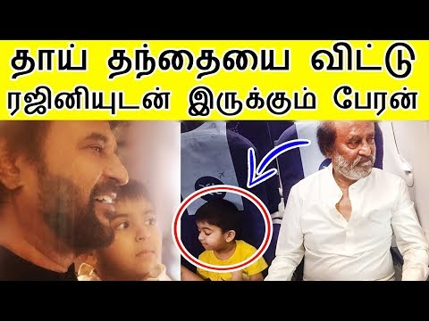 பேரனை நினைத்து கவலையில் வாழும் ரஜினி | rajini kanth feeling about his grandson ved