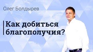 Наркологический центр: лекция Олега Болдырева. О генетике, интуиции или как добиться благополучия(Наркологический центр