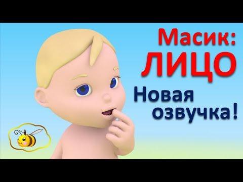 Учим части тела для малышей. Масик: лицо. Новая озвучка! Развивающий мультфильм