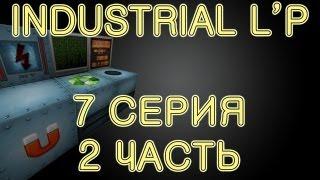 Industrial LP(IC2+BC2+RP2+CC...) 7 серия. Часть 2 - Углубление.