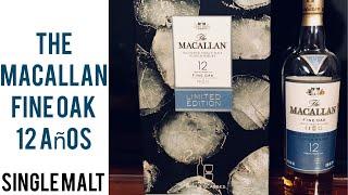Hablemos de Macallan Fine Oak 12 años