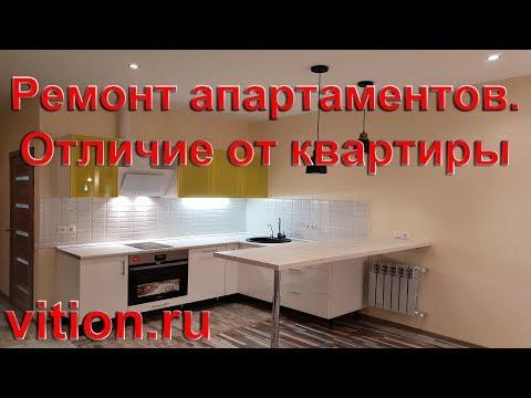 Ремонт апартаментов. Отличие апартаментов от квартир.
