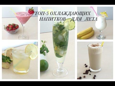 ТОП-5 ОХЛАЖДАЮЩИХ Напитков для Лета! ЛАЙФХАКИ с Едой! - Видео онлайн