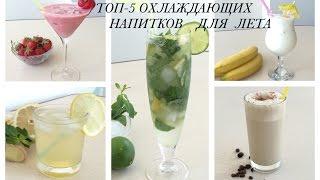 ТОП-5 ОХЛАЖДАЮЩИХ Напитков для Лета! ЛАЙФХАКИ с Едой!
