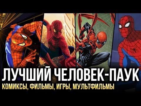 Лучший Человек-Паук: Комиксы, фильмы, игры, мультфильмы