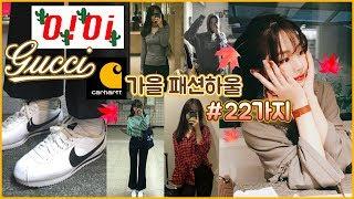 🍂가을 패션 하울 (최근에 구매한 것들 22가지)  #후드 #가방 #인생슬랙스 | WOORIN