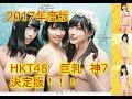 【決定版】2017年 HKT48 巨乳神セブンキターーー【必見】