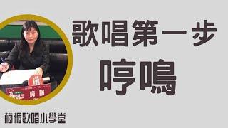 #01 學唱歌 | 歌唱教學 |  為何學唱歌一定要練哼鳴 | 解決用嗓唱歌問題 | 統一聲音位置 | 放鬆喉嚨 |  #梅楣老師歌唱教學   #梅楣小學堂【第1課】