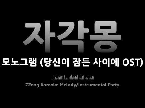 모노그램(Monogram)-자각몽(Lucid Dream)(당신이 잠든 사이에 OST)(-1키)(Instrumental) [MR/노래방/KARAOKE]