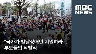 """""""국가가 발달장애인 지원하라""""…부모들의 삭발식 / MBC내용"""
