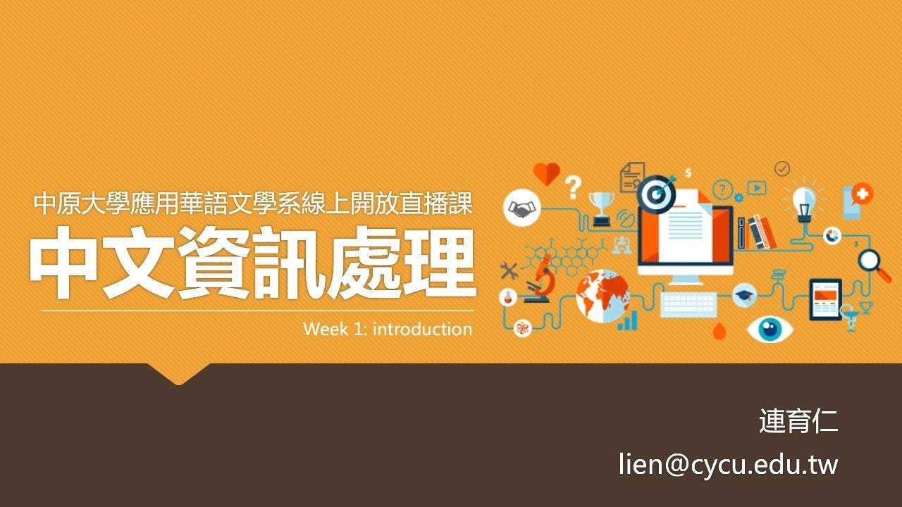 中原應華中文資訊處理課程開放教室第一週課程,乙班直播間