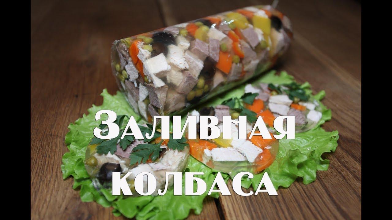 Колбаса заливная в домашних условиях . Просто и быстро, без специального оборудования .