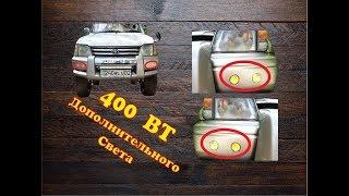 дополнительный свет на авто 400 Ватт НЕ ДЛЯ ДОРОГ ОБЩЕГО ПОЛЬЗОВАНИЯ!!!