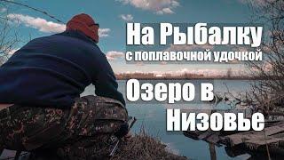 Рыбалка на озере в Низовье