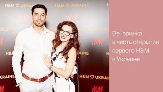 VLOG 🎥 VIP ВЕЧЕРИНКА в честь открытия ПЕРВОГО H&M В УКРАИНЕ   Lavina Mall 💜 LilyBoiko
