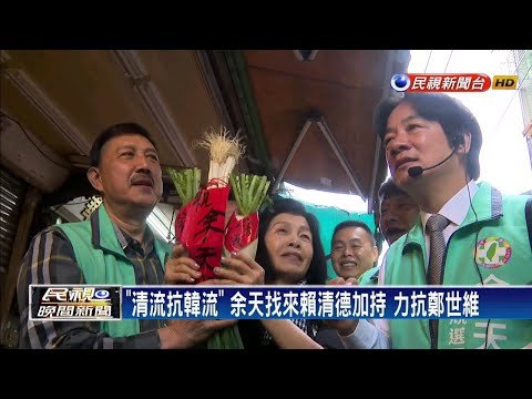 力抗韓流 余天找賴清德站台 「一個院長抵三個市長」-民視新聞