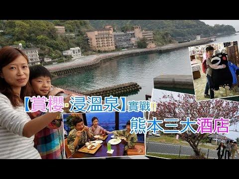 【賞櫻‧浸溫泉】實戰!! 熊本三大酒店 @ Travel Kumamoto 阿蘇
