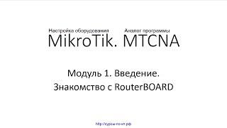 Настройка оборудования MIkroTik. 08 Знакомство с RouterBoard(Видеокурс