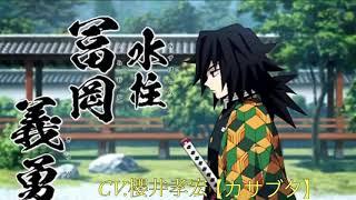 【鬼滅の刃】柱のみんなでカラオケ行ってみた 日野聡 検索動画 7
