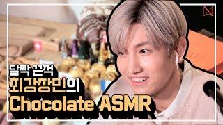 최강창민의 Chocolate ASMR 🍫👂 l 초콜릿의 늪에 빠진 #MAXCHANGMIN (이어폰 필수🎧)