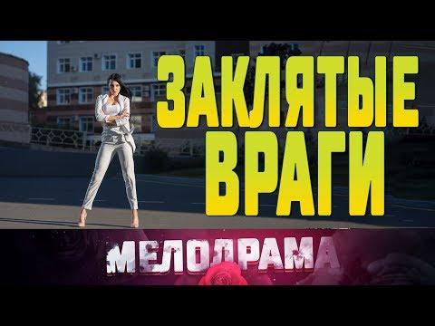Фильм про завистливыхродных и близких ЗАКЛЯТЫЕ ВРАГИ  Русские Мелодрамы новинки 2019