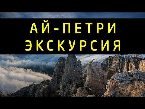 АЙ ПЕТРИ - ОБЗОР ЭКСКУРСИИ НА АВТОБУСЕ И ФУНИКУЛЁРЕ