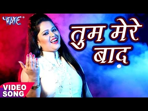 तुम मेरे बाद - Anu Dubey - Tum Mere Baad (Teaser) Hindi Sad Songs 2017