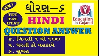 std 6 hindi part 2 questions and answers